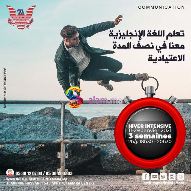 - Cours d'anglais intensif pour adulte   American Communication Center Temara - 1