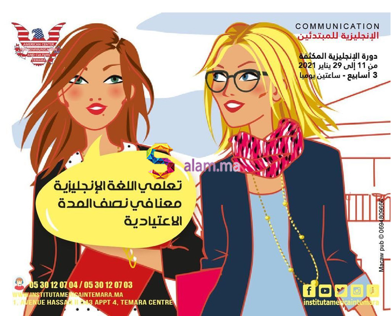 - Cours d'anglais intensif - The American Communication Center Temara - 1